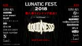 """6/23-24に開催するLUNA SEA主催""""LUNATIC FEST. 2018""""、第6弾出演者にLOUDNESS決定!"""