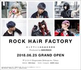 """ロックファンのための美容室、""""ROCK HAiR FACTORY""""のオープン日が6月25日に決定!"""