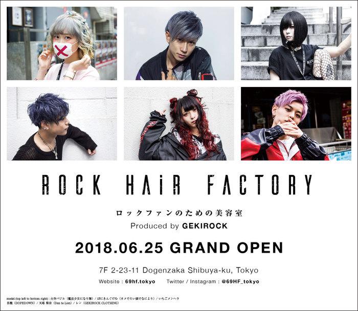 """激ロックプロデュースによるロックファンのための美容室、""""ROCK HAiR FACTORY""""本日6/13より予約受付スタート!店舗ロゴの発表も!"""