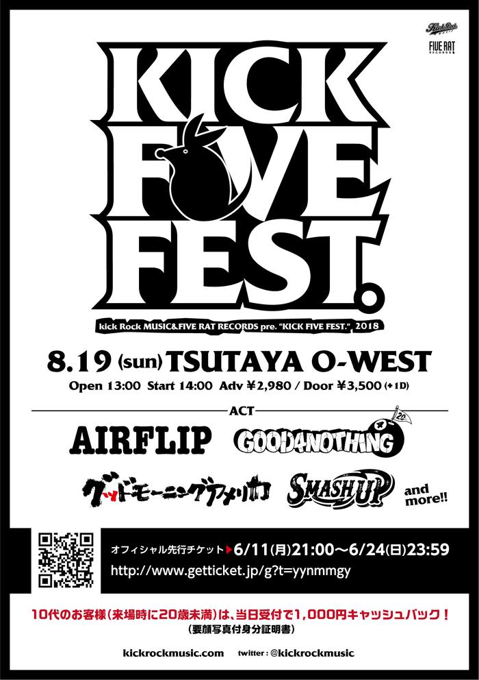 """8/19開催の合同レーベル・イベント""""KICK FIVE FEST. 2018""""、第1弾出演バンドにGOOD4NOTHING、AIRFLIP、グドモ、SMASH UP発表!"""