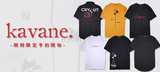KAVANE Clothing、期間限定予約開始!背面にインパクト抜群なデザインを施したS/Sシャツやバラを落とし込んだTシャツなどが登場!