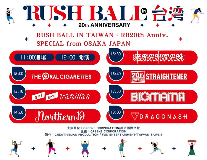 "BRAHMAN、Dragon Ash、Northern19ら出演!6/30に台湾で開催""RUSH BALL IN TAIWAN""、タイムテーブル公開!"