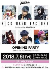 """激ロックプロデュースによるロックファンのための美容室""""ROCK HAiR FACTORY""""のOPENING PARTYがロカホリ渋谷にて7/6開催決定!"""
