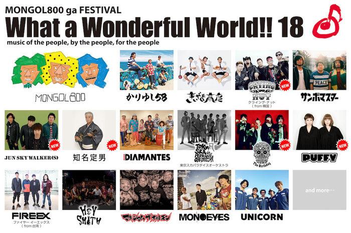 "MONGOL800主催フェス""What a Wonderful World!! 18""、第3弾出演アーティスト発表!"