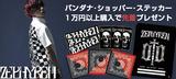 お得なキャンペーン実施中!Zephyren(ゼファレン)を含む1万円以上のご購入で限定バンダナ、ショッパー、ステッカーを先着でプレゼント!