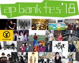 """7/14-16に静岡県つま恋にて開催""""ap bank fes '18""""、第5弾出演アーティストにRYUICHI, SUGIZO & INORAN(LUNA SEA)ら決定!"""