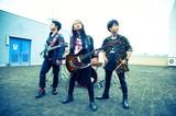 """平均年齢16歳の3ピース・ヘヴィ・メタル・インスト・バンド ASTERISM、""""BATTLE SESSION""""第4弾「YUNAGI」スタジオ・ライヴ映像公開!"""