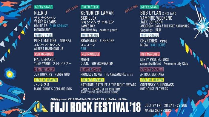 """""""FUJI ROCK FESTIVAL '18""""、第9弾出演アーティスト発表!"""
