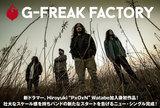 G-FREAK FACTORYのインタビュー&動画含む特設ページ公開!新ドラマー加入後初作品!壮大なスケール感でバンドの新たなスタートを告げるニュー・シングルを明日6/6リリース!