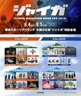 """8/4-5開催""""ジャイガ-OSAKA MAISHIMA ROCK FES 2018-""""、第2弾出演者にPassCode、BAND-MAID、LONGMANら決定!日割り発表も!"""