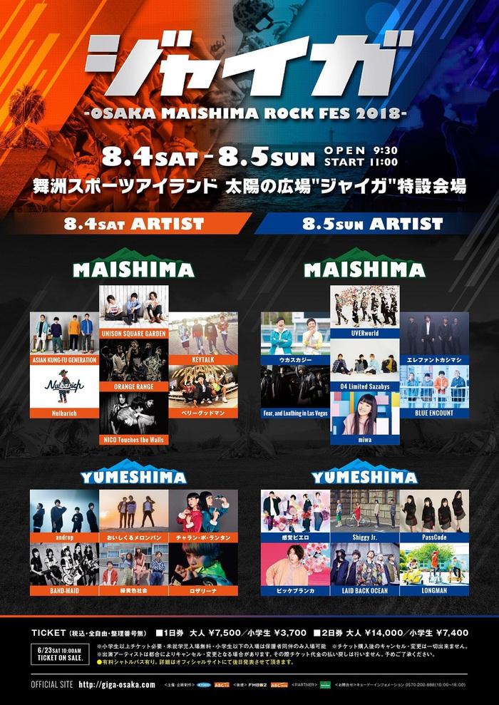 """8/4-5開催""""ジャイガ-OSAKA MAISHIMA ROCK FES 2018-""""、最終出演アーティストにFear,and Loathing in Las Vegasら3組決定!"""