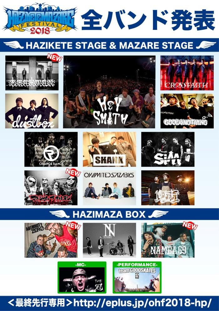 """HEY-SMITH主催""""OSAKA HAZIKETEMAZARE FESTIVAL 2018""""、最終アーティストにホルモン、BRAHMAN、AUTHORITY ZERO、 NAMBA69決定!アフター・パーティー開催も!"""