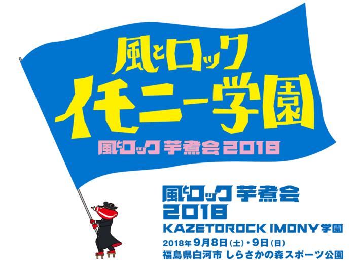 """9/8-9開催""""風とロック芋煮会2018""""、出演アーティスト第3弾&日割り第1弾発表!"""
