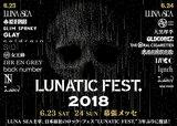 """LUNATIC FEST. 2018""特設ページ公開!SUGIZO(LUNA SEA)×TOSHI-LOW(BRAHMAN)対談実現!LUNA SEA主宰フェス、6/23-24に3年ぶり開催!"