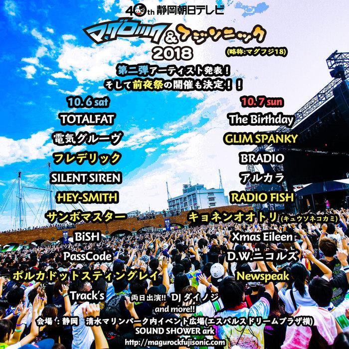 """10/6-7開催""""マグロック&フジソニック2018""""、出演アーティスト第2弾にHEY-SMITHら決定!"""