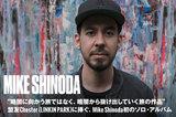 """サマソニ出演、Mike Shinoda(LINKIN PARK)特集公開!""""暗闇から抜け出していく旅の作品""""――盟友Chesterに捧ぐ初ソロ・アルバムを明日6/15リリース!"""