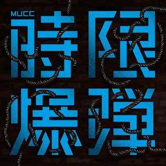 mucc_tsujo.jpg