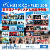 """9/29-30開催""""PIA MUSIC COMPLEX 2018""""、Crystal Lake、LONGMANら決定!日割り発表も!"""
