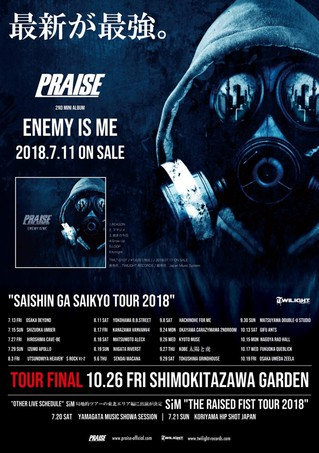 praise_tour.jpg