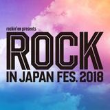 """""""ROCK IN JAPAN FESTIVAL 2018""""、全ライヴ・アクト発表!coldrain、Crossfaith、Dizzy Sunfist、サバプロ、ジーフリ、オメでた、ましょ隊ら94組決定!"""