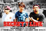 SECRET 7 LINEのインタビュー&動画メッセージ公開!現体制初のフル・アルバムが完成!新たなチャレンジを盛り込んだ、バラエティに富む意欲作『7 LOCUS』を6/20リリース!