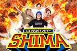 結成10周年を迎える北九州発4ピース SHIMA、新アーティスト写真公開!10周年特設サイトのオープンも!