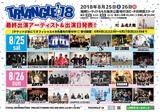 """8/25-26福岡にて開催""""TRIANGLE'18""""、最終出演アーティストにcoldrain、The BONEZ、locofrank、SHANKら8組決定!日割りも発表!"""