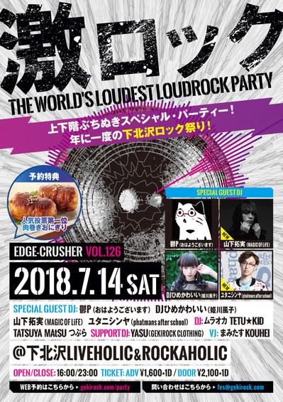 0714_tokyo_guest_0628.jpg