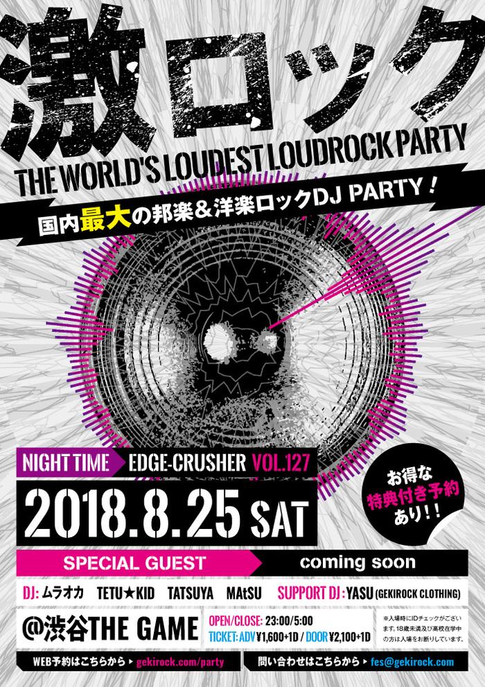 8月25日(土)東京激ロックDJパーティー@渋谷THE GAME、ナイトタイム開催決定!お得な特典付き事前予約も受付スタート!