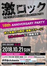 東京激ロック18周年記念DJパーティー、10/21に過去連続ソールドを記録している渋谷clubasiaにて、豪華3ステージで開催決定!特典付きお得なWEB予約もスタート!