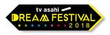 """9/15-17開催""""テレビ朝日ドリームフェスティバル2018""""、出演アーティスト第1弾にX JAPAN、WANIMA、凛として時雨ら決定!"""