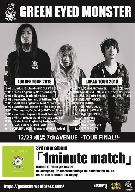 GEM_TOUR-posta.jpg