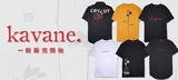 KAVANE Clothingを大特集!今季を象徴するバラのデザインを大胆に落とし込んだオーバー・サイズTシャツなど注目のアイテムが登場!