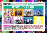 """8/25開催の都市型音楽フェス""""MUSIC MONSTERS -2018 summer-""""、第2弾出演アーティストにFABLED NUMBER、あゆみくりかまき他決定!"""