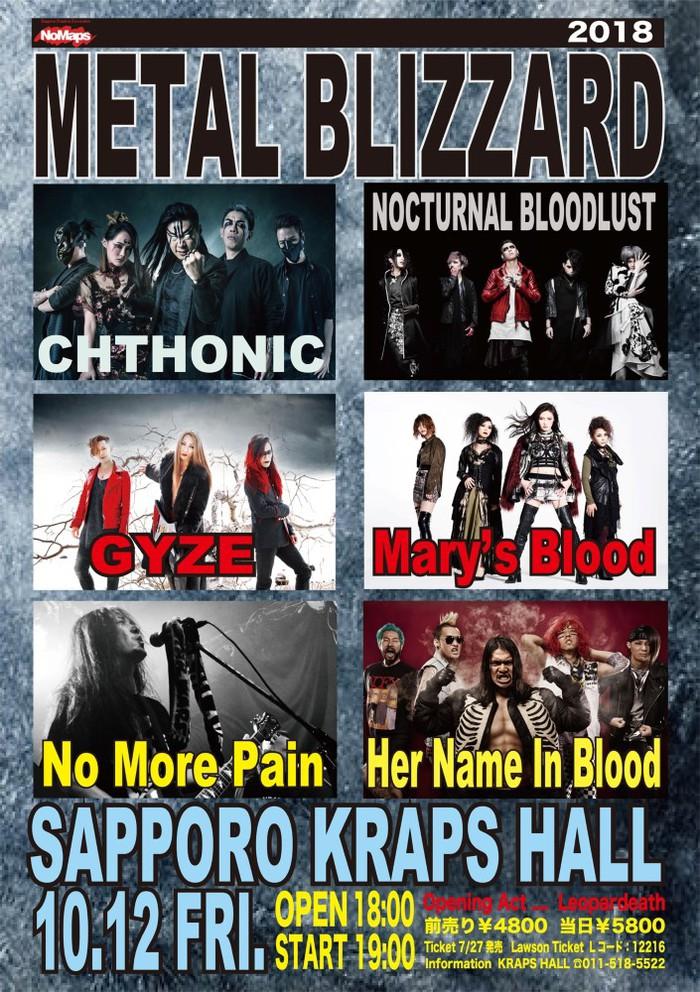 """CHTHONIC、Mary's Blood、HNIB、ノクブラ、GYZEら出演!世界レベルで活躍するアジアのバンドが集う""""METAL BLIZZARD""""10/12札幌にて開催決定!"""