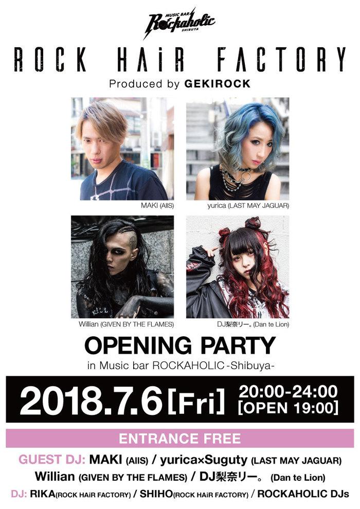 """激ロックプロデュースによるロックなヘアサロン""""ROCK HAiR FACTORY""""のOPENING PARTY@ロカホリ渋谷、7/6(金)開催!タイムテーブルが公開に!"""