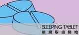 SLEEPING TABLET (スリーピング・タブレット)を大特集!モック・ネックを採用したワイド・シルエットTシャツやボーダー柄のロンTなど新作続々入荷中!