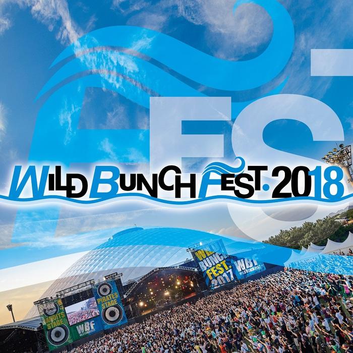 """山口の野外フェス""""WILD BUNCH FEST. 2018""""、タイムテーブル公開!オープニング・アクト&初日クロージング・アクト発表も!"""