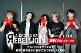 "a crowd of rebellionのバイト経験に迫る特集インタビュー""激的アルバイトーーク!""第24弾公開!様々なバイトから身をもって学んだ教訓と、バンドの意外な交友関係を語る!"