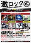 DJライブキッズあるある中の人、KIMITO&McD(THE GAME SHOP)ゲスト出演決定!8/18大阪激ロックDJパーティー18周年、心斎橋DROP&アメリカ村BEYONDの上下階ぶちぬき2会場同時開催!