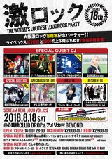 DJライブキッズあるある中の人、KIMITO&McD(THE GAME SHOP)ゲスト出演決定!8/18大阪激ロックDJパーティー18周年、心斎橋DROP&アメリカ村BEYONDの上下階ぶちぬき2会場同時開催!