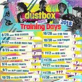 "dustbox、8月より主催イベント""TRAINING DAYS 2018""開催決定!"