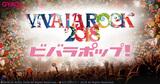 """VIVA LA ROCK 2018""、本日7/17より""GYAO!""にてライヴ映像WEB独占配信スタート!"