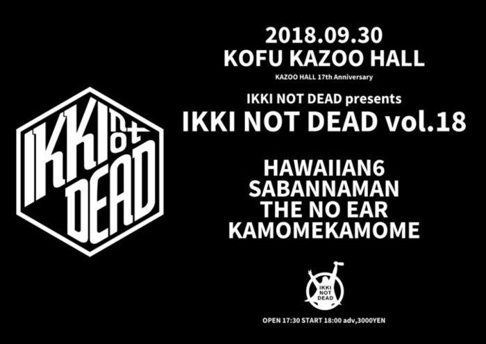"""HAWAIIAN6、SABANNAMANら出演!9/30甲府KAZOO HALLにて""""IKKI NOT DEAD vol.18""""開催決定!"""
