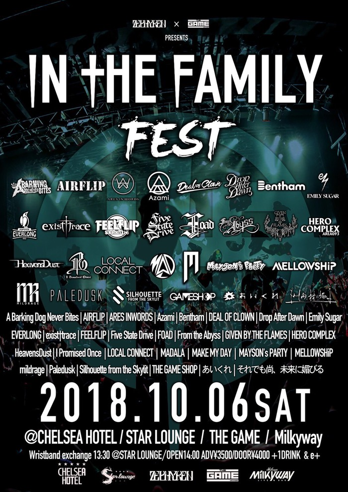 """Zephyren×SHIBUYA THE GAME presents In The Family FEST""、10/6開催!MAKE MY DAY、THE GAME SHOP、FOAD、AIRFLIPら29組出演決定!"