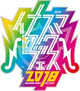 """9/22-24開催""""イナズマロック フェス 2018""""、最終出演アーティストにLUNA SEA決定!"""