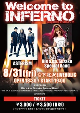 """ASTERISM、Rie a.k.a. Suzaku Special Band出演、8/31に下北沢LIVEHOLICにて """"Welcome to INFERNO -supported by 激ロック-""""開催決定!"""