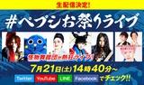 "KenKen(RIZE/Dragon Ash etc.)×SUGIZO(LUNA SEA/X JAPAN)×石川さゆりらによる""怪物舞踏団""、7/21シークレット・ライヴ&生配信決定!"
