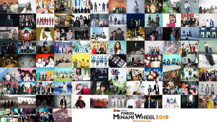 """10/6-8開催""""FM802 MINAMI WHEEL 2018""""、第1弾出演アーティストにオメでたい頭でなにより、SABANNAMAN、AIRFLIPら決定!"""