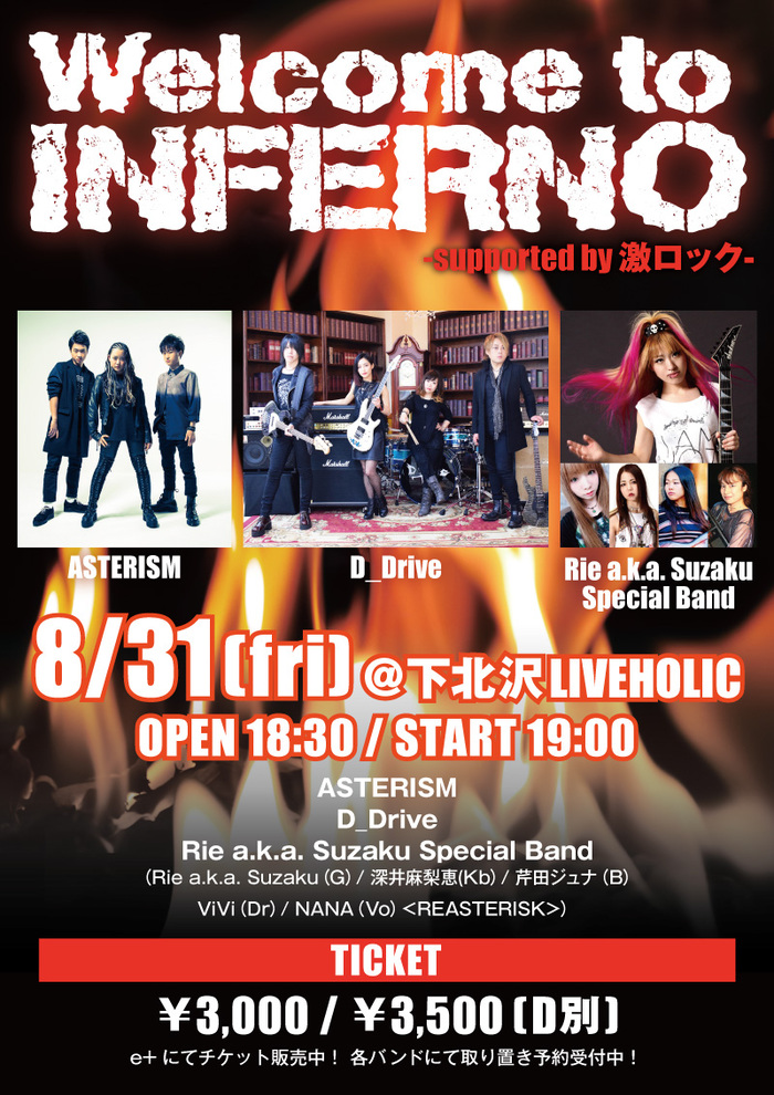"""D_Drive、8/31に下北沢LIVEHOLICにて開催の""""Welcome to INFERNO -supported by 激ロック-""""へ出演決定!ASTERISM、Rie a.k.a. Suzaku Special Bandと共演!"""